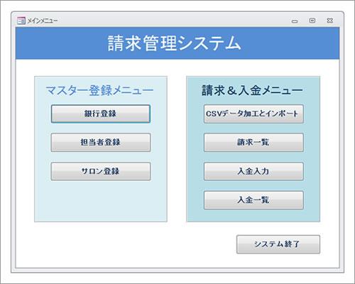 Accessで作成したシステム