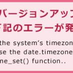 PHPのバージョンUP時にエラーが!!!