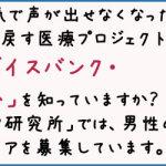 あなたは、「日本語ボイスバンク・プロジェクト」を知っていますか?
