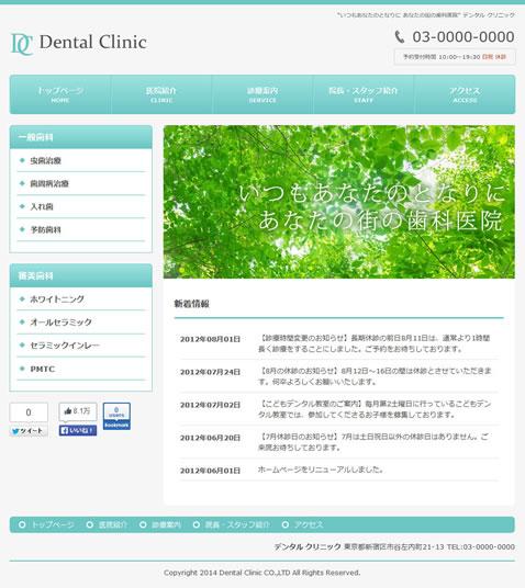 作成するホームページイメージ
