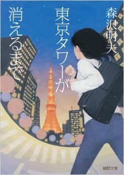 「東京タワーが消えるまで」