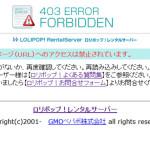 WordPressのテーマ編集で、ロリポップさんの「403エラー画面」出現!わたしはこれで解決しました!