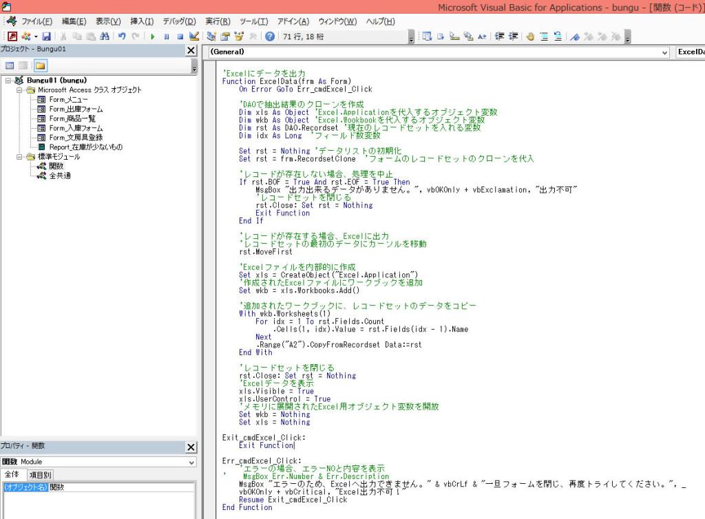 Excelにデータを出力するための関数プログラム