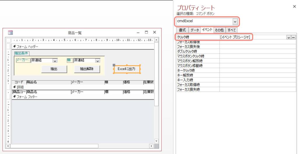 「cmdExcel」の「クリック時イベント」にプログラムを記述
