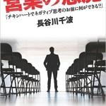 つむぎ流読書のすすめ:作品編~①営業の悪魔(長谷川千波さん)~