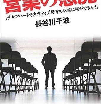 「営業の悪魔」~長谷川千波~
