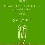 つむぎは、2015年10月21日(水)・22日(木)「大阪勧業展2015」に出展します!
