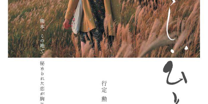 『行定勲監督作品 うつくしいひと』熊本震災支援チャリティ上映会