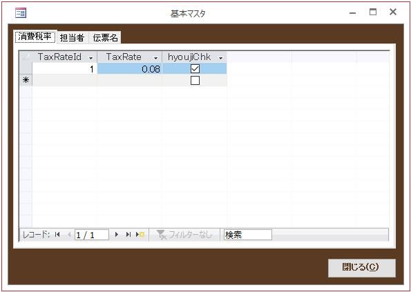 フォーム名:「fdlg_kihonmaster」~タブコントロールの切り替え 、選択されたページのコントロール名を元に サブフォームのソースオブジェクトを切り替える~