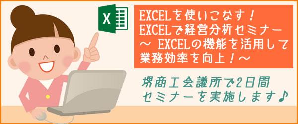 『EXCELを使いこなす! EXCEL経営分析セミナー~EXCELの機能を活用して業務効率を向上!』堺商工会議所で2日間セミナーを実施します♪