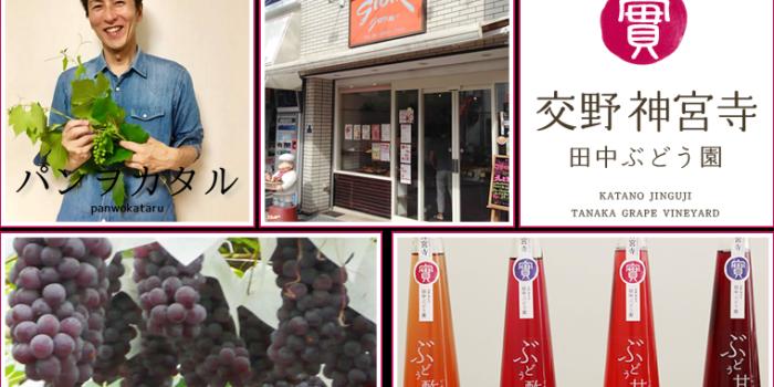 ★「星降る空とぶどうの下で」at Machi Cafe★