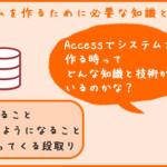 Accessでシステムを作るために必要な知識と技術