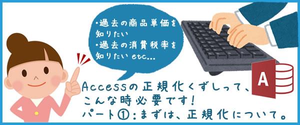Accessの正規化くずしって、こんな時必要です!パート①:まずは、正規化について。