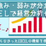 堺商工会議所で、『会社の強み・弱みが分かる! EXCEL で経営分析セミナー ~ これまで知らなかった EXCEL の機能を使いこなせ! ~』(2日間無料セミナー)を実施します♪