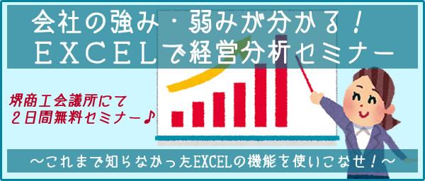 『会社の強み・弱みが分かる! EXCELで経営分析セミナー ~ これまで知らなかった EXCEL の機能を使いこなせ!』 ~堺商工会議所にて2日間無料セミナー♪