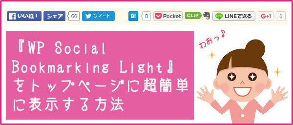 『WP Social Bookmarking Light』をトップページに超簡単に表示する方法