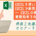 堺商工会議所で、『EXCELを使いこなす! EXCEL経営分析セミナー~EXCELの機能を活用して業務効率を向上!』(2日間セミナー)を実施します♪