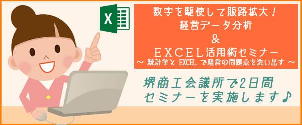 経営データ分析&EXCEL活用術セミナー